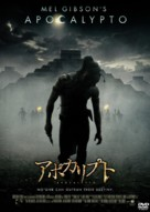 Apocalypto - Japanese Movie Cover (xs thumbnail)