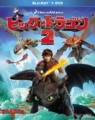 How to Train Your Dragon 2 - Japanese Blu-Ray movie cover (xs thumbnail)