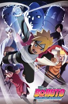 """Boruto: Naruto Next Generations"" - Japanese Movie Poster (xs thumbnail)"