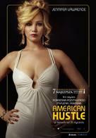 American Hustle - Polish Movie Poster (xs thumbnail)
