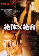 Desperate Measures - Japanese Movie Poster (xs thumbnail)