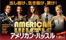 American Hustle - Japanese Movie Poster (xs thumbnail)