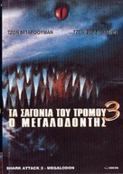 Shark Attack 3: Megalodon - Greek Movie Cover (xs thumbnail)