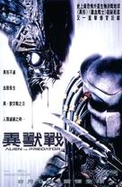 AVP: Alien Vs. Predator - Hong Kong Movie Poster (xs thumbnail)