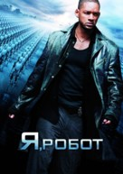 I, Robot - Russian Movie Poster (xs thumbnail)