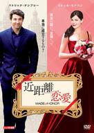 Made of Honor - Japanese Movie Cover (xs thumbnail)