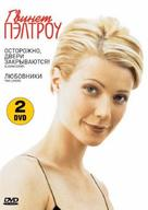 Two Lovers - Russian DVD cover (xs thumbnail)