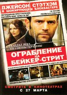 The Bank Job - Russian Movie Poster (xs thumbnail)