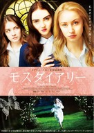 The Moth Diaries - Japanese Movie Poster (xs thumbnail)