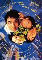 When I Look Upon The Stars - Hong Kong Movie Poster (xs thumbnail)