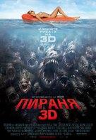 Piranha - Bulgarian Movie Poster (xs thumbnail)