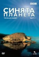 """The Blue Planet"" - Bulgarian DVD cover (xs thumbnail)"
