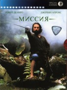 The Mission - Russian Blu-Ray movie cover (xs thumbnail)