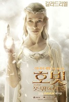 The Hobbit: An Unexpected Journey - South Korean Movie Poster (xs thumbnail)