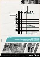 À bout de souffle - Greek Movie Poster (xs thumbnail)