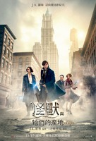 Fantastic Beasts and Where to Find Them - Hong Kong Movie Poster (xs thumbnail)