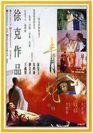 Ching Se - Taiwanese Movie Poster (xs thumbnail)