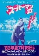 Superman III - Japanese Movie Poster (xs thumbnail)