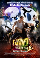 StreetDance 2 - Thai Movie Poster (xs thumbnail)