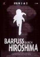 Hadashi no Gen - German Movie Cover (xs thumbnail)
