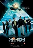 X-Men: First Class - Greek Movie Poster (xs thumbnail)