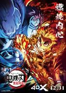 Kimetsu no Yaiba: Mugen Ressha-Hen - Hong Kong Movie Poster (xs thumbnail)