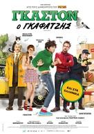 Gaston Lagaffe - Greek Movie Poster (xs thumbnail)