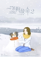 A Dog's Journey - Chinese Movie Poster (xs thumbnail)