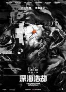 Deepwater Horizon - Chinese Movie Poster (xs thumbnail)