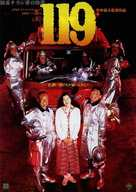 119 - Japanese Movie Poster (xs thumbnail)