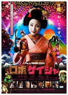 Robo-geisha - Japanese Movie Poster (xs thumbnail)