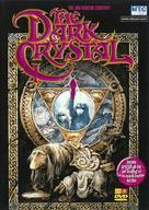 The Dark Crystal - Italian DVD movie cover (xs thumbnail)