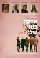 What They Had - Israeli Movie Poster (xs thumbnail)