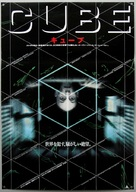 Cube - Japanese Movie Poster (xs thumbnail)
