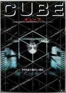 Cube - Japanese Movie Poster (xs thumbnail)