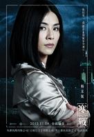Cold War - Hong Kong Movie Poster (xs thumbnail)