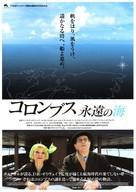 Cristóvão Colombo - O Enigma - Japanese Movie Poster (xs thumbnail)