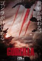 Godzilla - Japanese Movie Poster (xs thumbnail)