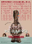 Toni Erdmann - Japanese Movie Poster (xs thumbnail)