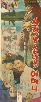 Sarangbang sonnimgwa eomeoni - South Korean Movie Poster (xs thumbnail)