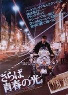 Quadrophenia - Japanese Movie Poster (xs thumbnail)