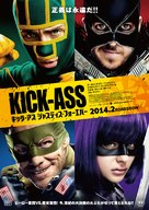 Kick-Ass 2 - Japanese Movie Poster (xs thumbnail)
