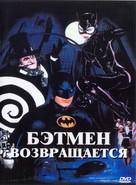 Batman Returns - Russian Movie Cover (xs thumbnail)