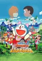 Doraemon: Nobita no Wan Nyan Jikûden - Thai Movie Poster (xs thumbnail)