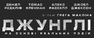 Jungle - Ukrainian Logo (xs thumbnail)