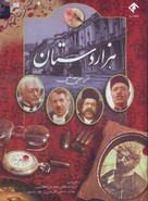 """Hezar dastan"" - Iranian Movie Poster (xs thumbnail)"