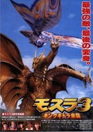 Mosura 3: Kingu Gidora raishu - Japanese Movie Poster (xs thumbnail)