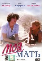 Ma mère - Russian Movie Cover (xs thumbnail)