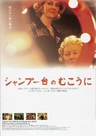 Blow Dry - Japanese Movie Poster (xs thumbnail)