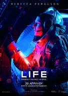 Life - Greek Movie Poster (xs thumbnail)
